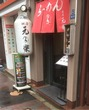 限定100杯⁉︎ 汁なし日記 その83 東京都 中央区 「銀座 元楽」
