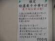 今120%煮干しラーメンがおすすめです ちっきん@西焼津 静岡県藤枝市