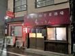 【㊗プロ野球開幕!野球愛溢れるシントコ★鯉酒場で3連戦】新所沢四丁目酒場 もっさん(新所沢)