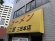 ラーメン二郎 三田本店(港区:東京都)rev28