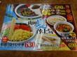 (東久留米市) - 山田うどん 市場通店 「昭和の冷やし中華 大盛り、揚げたていかゲソ天」