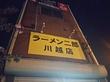 ラーメン二郎 川越店(川越市:埼玉県)