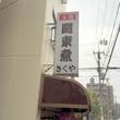 きくや 大阪・玉造 関東煮で身も心も温めます。