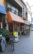 立会川・喫茶バッカス 自家製マーマレードが美味しい♪