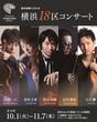 横浜音祭り2019「横浜18区コンサート」チケット横浜市民先行販売中! 都筑区は11月5日開催!