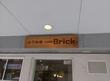 【川越新富町】山下珈琲 cafe Brick