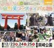 京野菜フェスティバル2016