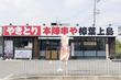 上島東町に「本陣串や」って焼き鳥店ができてる。備長扇屋があったところ
