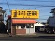 「ぎょうざ専門店 正嗣 鶴田店」さんで餃子を頂いて来ましたよ。