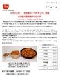 【2009年】 すき家 | 牛丼キング 2009年8月12日発売 【過去記事】