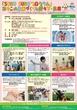 SUKUSUKUプログラム、参加者募集中~☆