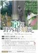 京都野外彫刻展