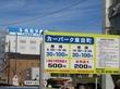 浜松窓枠の北にあるコイン駐車場がリニューアル