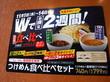 (東久留米市) - 幸楽苑 東久留米店 「つけめん食べ比べセット ¥799→¥691(クーポン利用・税込)」