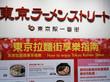 代表作「べジソバ」を堪能 ソラノイロ NIPPON@東京ラーメンストリート 都内遠征