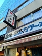 とても寒い日だったので寒い地方のラーメンを 会津・喜多方ラーメン小法師@渋谷