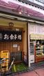 東十条・天ぷらの川源♪ 定食屋でもある。