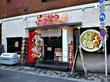 新宿「よってこや」の限定カラシビメニュー
