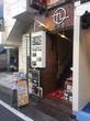 ラーメンと甘味がいただけるお店 九月堂@渋谷 都内遠征1