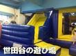 世田谷の室内遊び場一覧