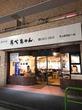あべちゃんの仮店舗