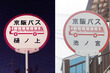バス停「樋ノ上」と「池ノ宮」。この2つの共通点はなに?【ひらかたクイズ】