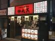◆名古屋発ハイクオリティな立呑み屋/大黒神田店(神田)◆