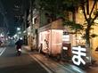 にら饅頭とがめ煮で一杯 一優亭 大名店@福岡県福岡市