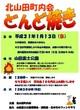 都筑区北山田の山田富士公園で「北山田どんど焼き」が行われました!
