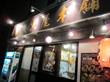 心の味製麺 平井店