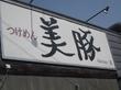 美豚 蓮田店
