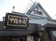 横須賀甲羅本店