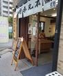 禅寺丸本舗 百合ヶ丘店