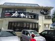 中華そば 桜木製麺所