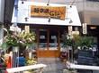 麺魂 G麺 稲毛海岸店