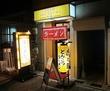 虎と龍長田店
