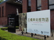 石橋美術館