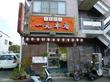 中華飯店 一元本店