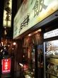 蔵元醤油ラーメン 大字