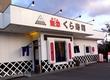 無添くら寿司 大津におの浜店