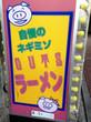 ガッツラーメン 久米川店