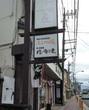 浜田屋菓子舗 若松町本店