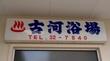 餃子の丸満 東口店