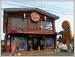 ラッキーピエロ 北斗飯生店