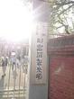 木の実西洋菓子処 富岡本店