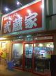 横浜ラーメン 武蔵家 西千葉店