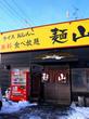 麺山 長苗代店