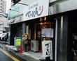 てっぺん 勝川店