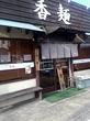 らーめん専門店 香麺