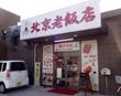 北京老飯店 三郷中央店